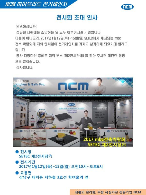 전시회 안내 포스터170112.jpg